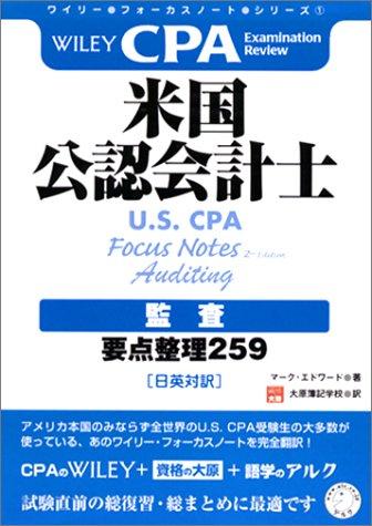 ワイリー・フォーカスノート・シリーズ・米国公認会計士(U.S. CPA)[監査] 要点整理259(日英対訳)