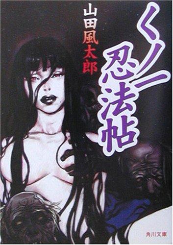 くノ一忍法帖 (角川文庫)