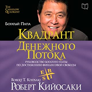 Rich Dad's CASHFLOW Quadrant: Rich Dad's Guide to Financial Freedom [Russian Edition]                   Autor:                                                                                                                                 Robert T. Kiyosaki                               Sprecher:                                                                                                                                 Stanislav Ivanov                      Spieldauer: 10 Std. und 42 Min.     9 Bewertungen     Gesamt 4,4