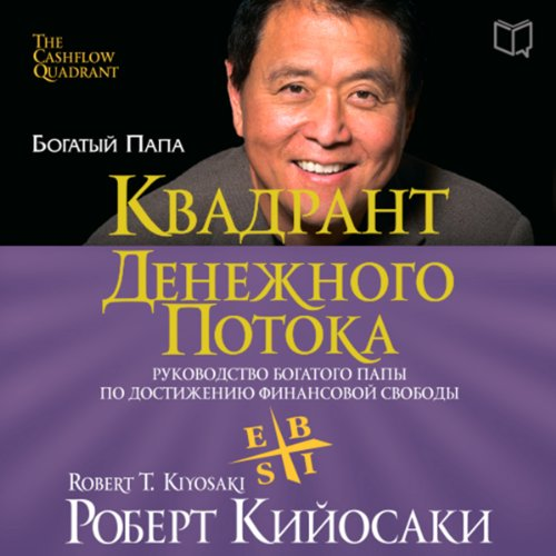 Rich Dad's CASHFLOW Quadrant: Rich Dad's Guide to Financial Freedom [Russian Edition] audiobook cover art