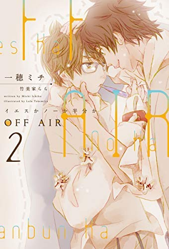 OFF AIR~イエスかノーか半分か~ コミック 1-2巻セット