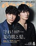 anan(アンアン) 2020/05/20号 No.2200[守れ! 夏の肌と髪。/綾野剛&星野源]