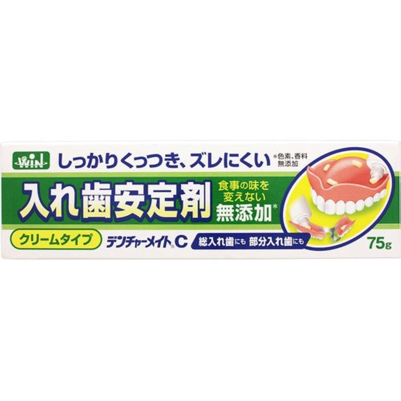 めんどりしおれたのため入れ歯安定剤 無添加 デンチャーメイトC クリームタイプ 75g
