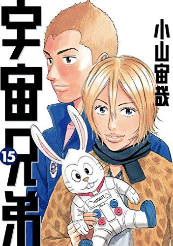 宇宙兄弟(15) (モーニングコミックス)