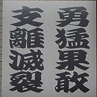 オリジナルステッカー 【四字熟語】 勇猛果敢支離滅裂 (シルバー) KJ-3288