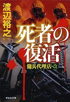 死者の復活 傭兵代理店・改 (祥伝社文庫)