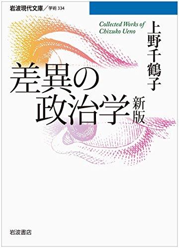 差異の政治学 新版 (岩波現代文庫)の詳細を見る