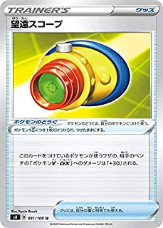 ポケモンカードゲーム S4 091/100 望遠スコープ ポケモンのどうぐ (U アンコモン) 拡張パック 仰天のボルテッカー
