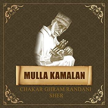 Mulla Kamalan - Chakar Ghram Randani Sher