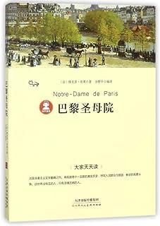 巴黎圣母院/大家天天读中外名著 儿童文学 (法)维克多?雨果 , 9787530585924