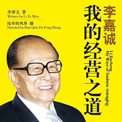 『李嘉诚:我的经营之道 - 李嘉誠:我的經營之道 [Li Jiacheng: My Way of Business Managing]』のカバーアート