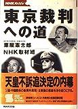 NHKスペシャル 東京裁判への道