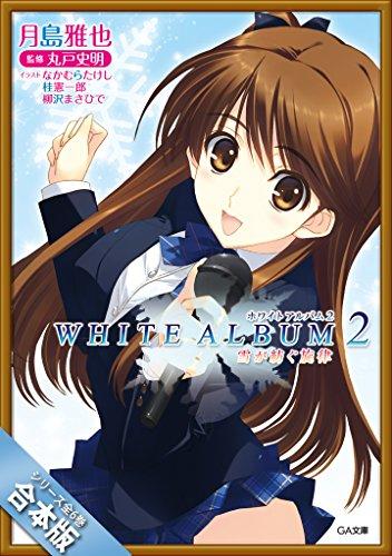 [月島雅也] WHITE ALBUM2 雪が紡ぐ旋律 第01-06巻