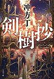 剣樹抄 (文春文庫 う)
