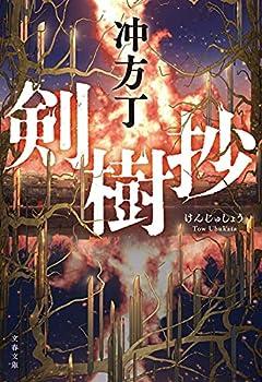 剣樹抄 (文春文庫 う 36-2)