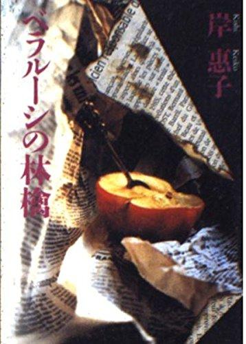 ベラルーシの林檎 (朝日文芸文庫)