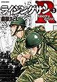 ライジングサンR (3) (アクションコミックス)