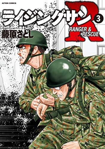 ライジングサンR(3) (アクションコミックス)