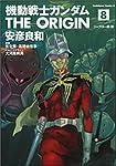 機動戦士ガンダム THE ORIGIN (8) (角川コミックス・エース)