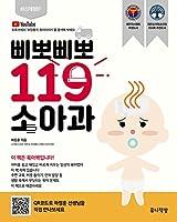 韓国語の本, 삐뽀삐뽀 119 소아과 (개정12판) - Junghoon Ha/改訂12版/乳幼児の子育て/韓国からの発送