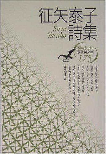征矢泰子詩集 (現代詩文庫)