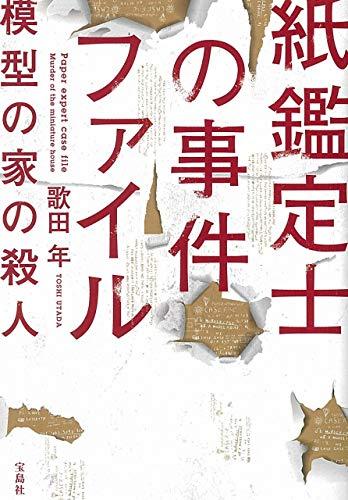 紙鑑定士の事件ファイル 模型の家の殺人 (宝島社文庫 『このミス』大賞シリーズ)