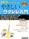 DVDでマスターする やさしいウクレレ入門 (シンコー・ミュージックMOOK)