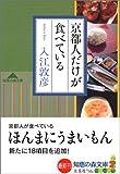 京都人だけが食べている (知恵の森文庫)