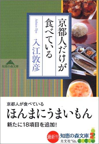 京都人だけが食べている (知恵の森文庫)の詳細を見る