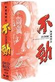 極道戦国志 不動 DVD-BOX