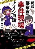 現役警察官の事件現場ナイショ話 (バンブーコミックス エッセイセレクション)