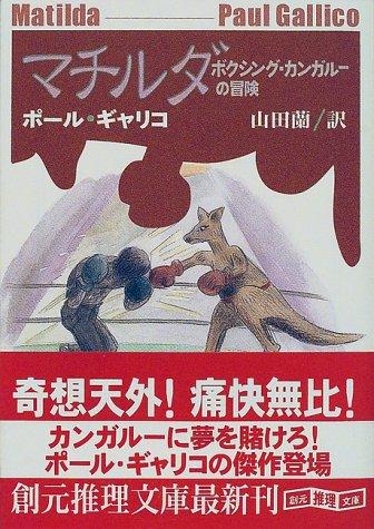 マチルダ―ボクシング・カンガルーの冒険 (創元推理文庫)の詳細を見る
