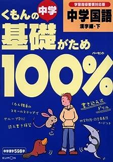 くもんの中学基礎がため100%中学国語―学習指導要領対応版 (漢字編・下)