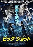 ビッグ・ショット[DVD]