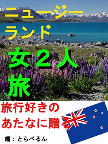 ニュージーランド女2人旅【思い出】