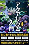 アクアリウム入門: 初心者でもできる熱帯魚飼育