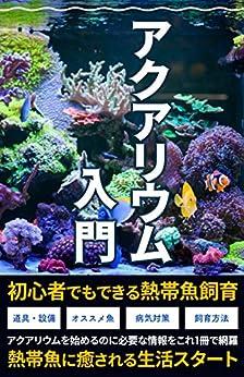 [グッドライフブックス]のアクアリウム入門: 初心者でもできる熱帯魚飼育