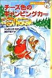 チーズ色のキャンピングカー (編集長ジェロニモ (4))