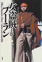 I, Phoolan Devi: The Autobiography of India's Bandit Queen / Moi, Phoolum Devi: Reine Des Bandits [In Japanese Language] (...