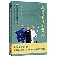 Wudang Tai Chi Yip(Chinese Edition)