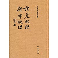 Zhuji Hai book set: Court said the school grounds. New sequence of school management