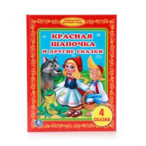 Krasnaya shapochka i drugie skazki
