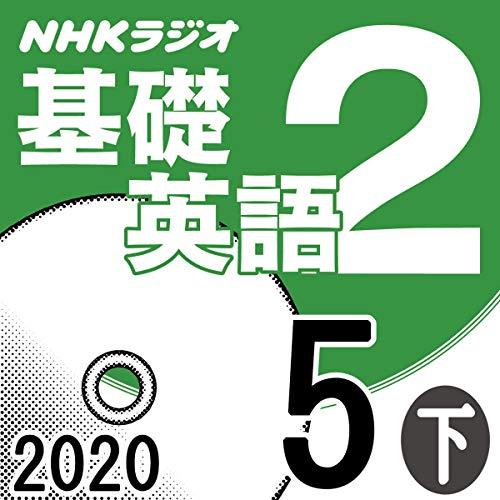 『NHK 基礎英語2 2020年5月号 下』のカバーアート