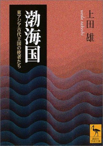 渤海国 (講談社学術文庫)