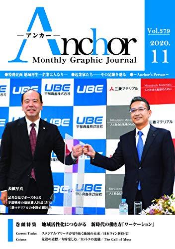 月刊 Anchor(アンカー)2020-11月号
