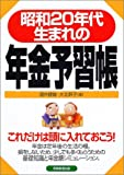 昭和20年代生まれの年金予習帳