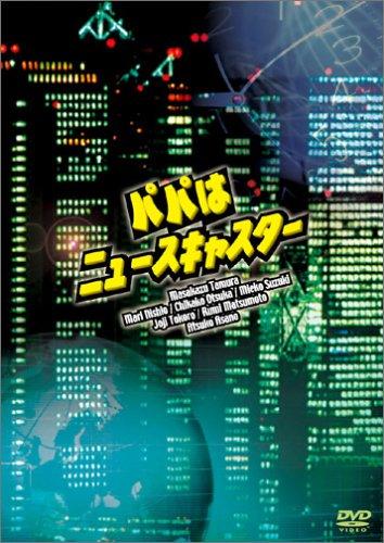 パパはニュースキャスター DVD-BOX - 田村正和, 浅野温子, 西尾麻里, 所ジョージ, 伴一彦, 田村正和