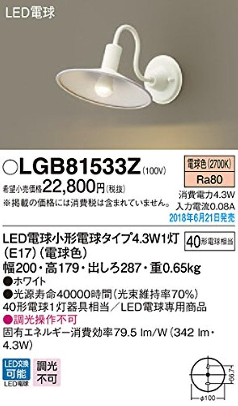 眉をひそめる増加する異なるパナソニック(Panasonic) 小型ブラケットライト LGB81533Z ホワイト 本体: 高さ17.9cm 本体: 幅20.0cm