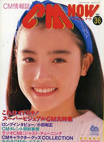 CM NOW (シーエム・ナウ) 1992年 SPRING VOL.36[雑誌] (CM NOW (シーエム・ナウ))