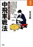 中飛車戦法―居飛車穴熊を撃退する! (将棋必勝シリーズ)